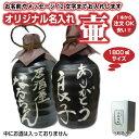 【壷だけ販売】名入れオリジナル壷1.8L(酒器)吉四六型黒(つぼ...