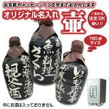 【壷だけ販売】名入れオリジナル壷 酒器 720mlサイズ 吉四六型黒 つぼ陶器 名入れお酒 父の日