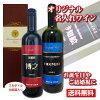 【送料無料】オリジナル名入れワイン750ml1本化粧箱入りプレゼントに名入れお酒【楽ギフ_包装選択】(北海道・沖縄は別途送料が掛かります)