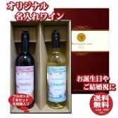 【送料無料】オリジナル 名入れワイン750ml 2本 化粧箱入りプレゼントに名入れお酒 お中元※※北海道・沖縄は別途送料¥800が掛かります。後ほどお値段訂正させていただきます。【楽ギフ_包装選択】