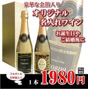 オリジナル スパークリングワイン プレゼント