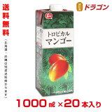 【送料無料】ジューシー トロピカルマンゴージュース 1000ml×20本 1L 紙パック入り 果汁30%