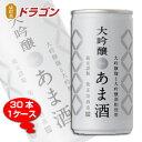 菊正宗 大吟醸deあま酒 190g×30缶 甘酒 あまざけ