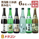 送料無料 日本酒 賀茂鶴 飲み比べセット 720ml×6本 日本酒セット 清酒 ギフト 一滴入魂など