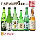 【送料無料】日本酒 純米酒 飲み比べセット 720ml×6本  日本酒セット 清酒 ギフト