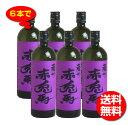 【送料無料】 紫の赤兎馬 (むらさきのせきとば) 25度 720ml×6本 濱田酒造芋焼酎