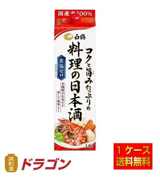 【送料無料】白鶴 コクと旨みたっぷりの料理の清酒 1.8L×6 料理酒 1800ml ※北海道・沖縄は別途送料かかります
