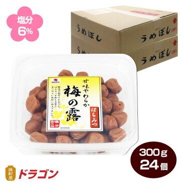 【送料無料】 甘みやわらか梅の露 はちみつ梅干し 300g×24パック 塩分6% 中田食品 うめぼし