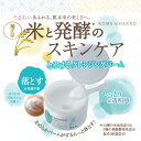 菊正宗 米と発酵 クレンジングバーム 93g 日本酒の化粧品