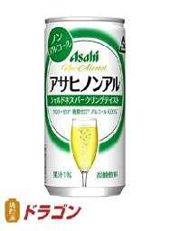 アサヒ ノンアル シャルドネスパークリングテイスト 200ml×30缶 ノンアルコール 清涼飲料 飲食店様限定