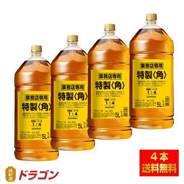 セール中全品ポイント2倍【送料無料】サントリーウイスキー 角瓶 5Lペット 4本 業務用 1ケース 40度 5000ml 大容量