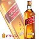 ジョニーウォーカー レッドラベル 赤40度 700ml ブレンデッド スコッチウイスキー