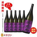 【送料無料】紫の赤兎馬(せきとば)25度 1800ml×6本濱田酒造の芋焼酎 1.8L※※北海道・沖縄は別途送料¥800が掛かります。
