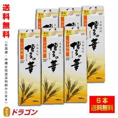 【送料無料】博多の華 むぎ 25度 1.8Lパック×6本 1ケース1800ml 麦焼酎 福徳長…