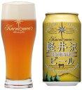 軽井沢浅間山の清らかな冷涼名水で仕込んだビール!軽井沢ビール ダーク  350ml×3本軽井沢浅...