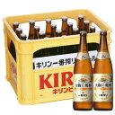 【送料無料】【在庫処分】キリン 一番搾り 大阪に乾杯 大瓶大ビン 633ml 20本 1ケース※5月上旬製造