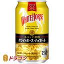 ホワイトホース ハイボール 500ml×24缶