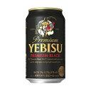 【送料無料】サッポロ エビスビール プレミアムブラック 350ml×24缶 1ケース 1
