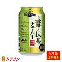 【送料無料】アサヒ お茶酎玉露と抹茶チューハイ 缶 340ml×24本 1ケース チューハイ