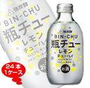 【全国送料無料】瓶チュー レモン チューハイ 300ml×24本 1ケース 合同酒精 強炭酸