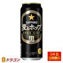 【送料無料】サッポロ 麦とホップ 黒 500ml×24缶 1ケース 新ジャンル