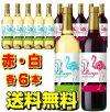 【送料無料】リバースフラミンゴ赤ワイン720ml×12本1ケースミディアムボディ【チリ】【果実酒】※北海道・沖縄は別途送料¥800掛かります。後ほどお値段訂正させていただきます。