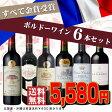 【送料無料】すべて金賞!フランス ボルドー産赤ワイン6本セット 辛口 ワインセット ボルドーワイン