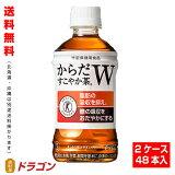 【送料無料】からだすこやか茶W 350ml×48本(2ケース) お茶 コカ・コーラ