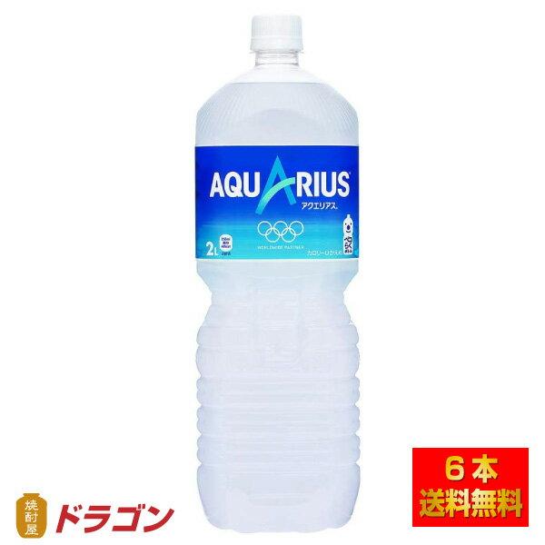【送料無料】アクエリアス 2L×6本 1ケース コカ・コーラ