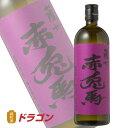 【数量限定】紫の赤兎馬(せきとば)【箱なし】25度 720ml濱田酒造 【芋焼酎】