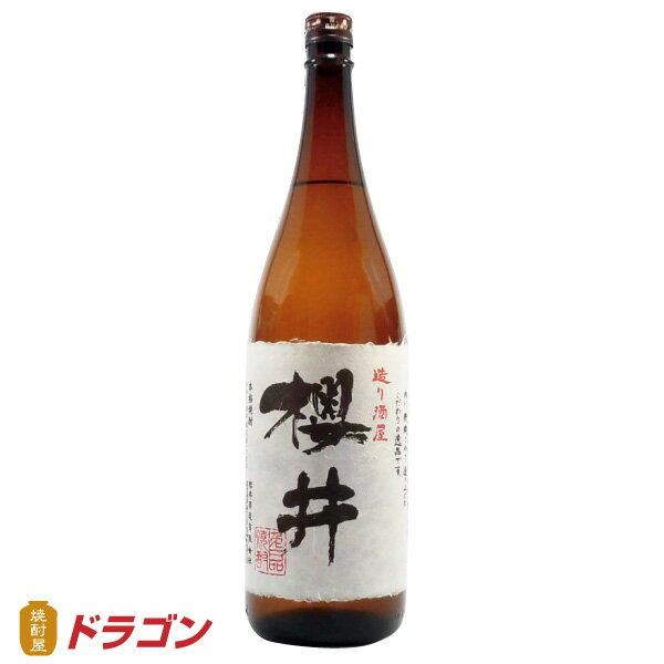 造り酒屋 櫻井 25度 1800ml 櫻井酒造 【芋焼酎】さくらい 桜井【お取り寄せ】