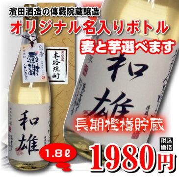 【ポイント最大10倍】【贈り物に】濱田酒造名入れオリジナル焼酎むぎ・いも選べます 1800ml 1.8L 名入れお酒【プレゼントに】【楽ギフ_包装選択】