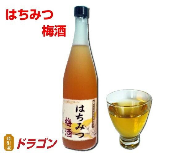 はちみつ梅酒 12度 720ml ドラゴンオリジナル 中田食品 ナカタ 蜂蜜梅酒