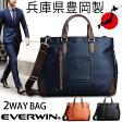【送料無料】 ビジネスバッグ 豊岡鞄 メンズ 男性日本鞄の産地豊岡にて職人が真心をこめて大切に作り上げた絶品鞄