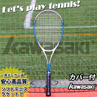ソフトテニスラケット軟式テニスラケットカワサキKAWASAKIkawasaki前衛後衛初心者向けラケットテニス部ジュニアテニスクラブテニス教室成人高校生中学生小学生部活練習用ブルーホワイト送料無料あす楽