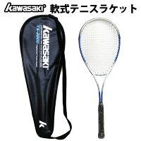 ソフトテニスラケット軟式用前衛後衛試合使用可能カワサキKAWASAKIkawasaki製ショルダーケース付成人用高校生中学生使用可
