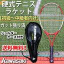 硬式テニスラケット カワサキ KAWASAKI kawasa