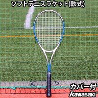【即発送可能】テニスラケット軟式用カワサキKAWASAKIkawasaki製ショルダーケース付成人用高校生中学生使用可【RCP】【SSMay15_point20】【20P30May15】