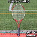 硬式テニスラケット カワサキ KAWASAKI kawasa...