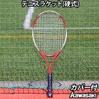 即発送可能 硬式テニスラケット カワサキ KAWASAKI kawasaki 前衛 後衛初心者向けラケット テニス部 ジュニアテニスクラブ テニス教室成人 高校生 中学生 小学生 部活 練習用 レッド ブルー ホワイト あす楽