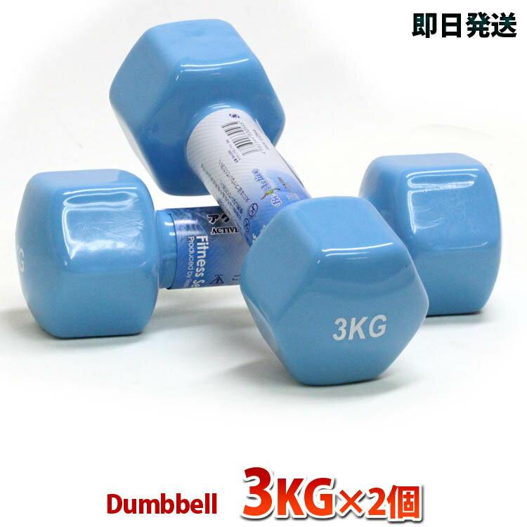 ダンベル リハビリ 3kg 2個 ブルー二の腕 上腕をスリムにシェイプアップダイエット安全性を重要視した六角仕様だから転がらない
