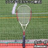 ソフトテニスラケット 軟式 テニスラケットカワサキ KAWASAKI kawasaki 前衛 後衛初心者向けラケット テニス部 ジュニアテニスクラブ テニス教室成人 高校生 中学生 小学生 部活 練習用 レッド ブルー あす楽
