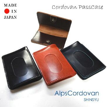 カードケース 送料無料【tachiya】日本製アルプスコードバンパスケース