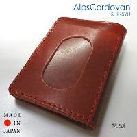 カードケース送料無料【tachiya】日本製アルプスコードバンパスケース