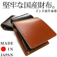 二つ折り財布メンズ送料無料【recurrence】日本製ハーフウォレット
