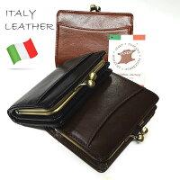 二つ折り財布メンズ送料無料【tachiya】イタリーレザーがま口ショートウォレット