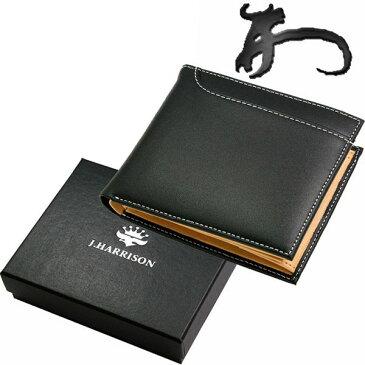 財布 牛革 二つ折り 送料無料カードコイン入れ ブラック 黒コインケースの下にも収納定期入れに最適!合計15枚のカードを収納できる大容量カード入れ!