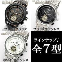 腕時計【BOX・保証書付き】