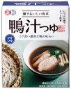 濃縮タイプ 1人分2袋入り【正田醤油】麺でおいしい食卓鴨汁つゆ55g小袋 2食