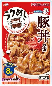 【正田醤油】冷凍ストック名人豚丼の素